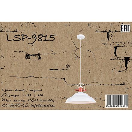 LSP-9815 [Доп.фото №7]