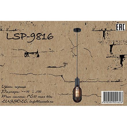 Lussole Kingston 1 [Доп.фото №6]