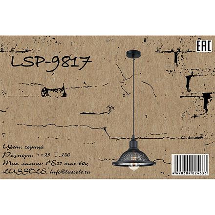 LSP-9817 [Доп.фото №7]