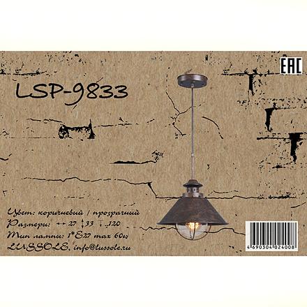 LSP-9833 [Доп.фото №7]