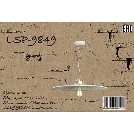 LSP-9849 [Доп.фото №7]