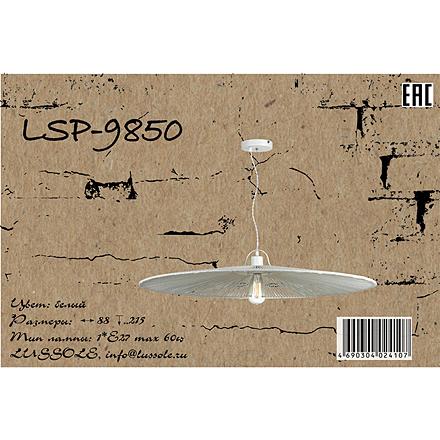 LSP-9850 [Доп.фото №7]