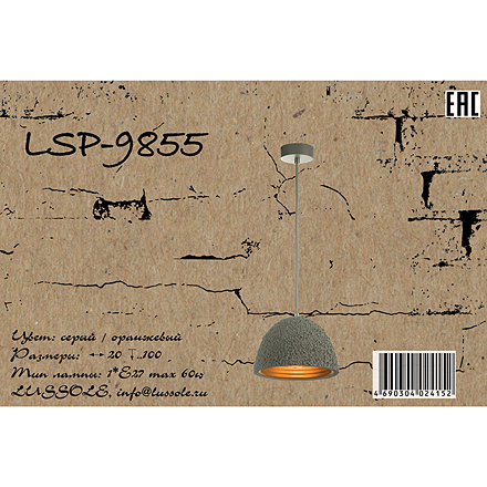 LSP-9855 [Фото №5]