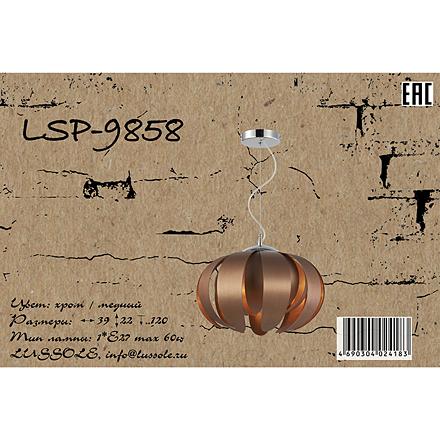 LSP-9858 [Доп.фото №7]