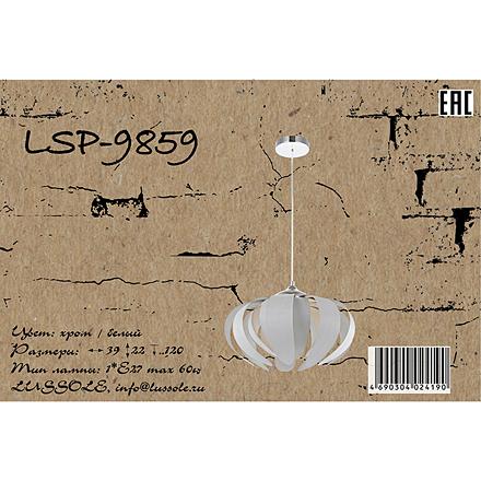 LSP-9859 [Доп.фото №7]