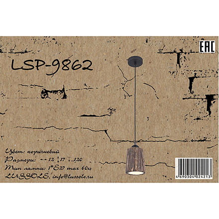 LSP-9862 [Фото №5]