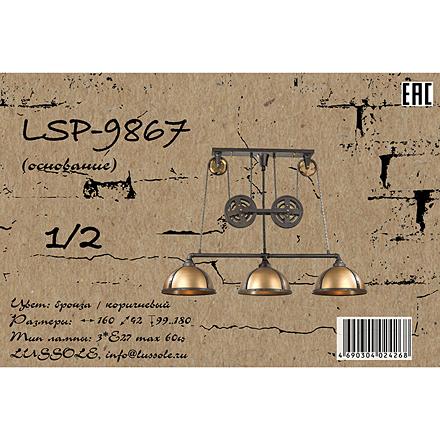 Подвесной светильник LSP-9867 [Доп.фото №7]
