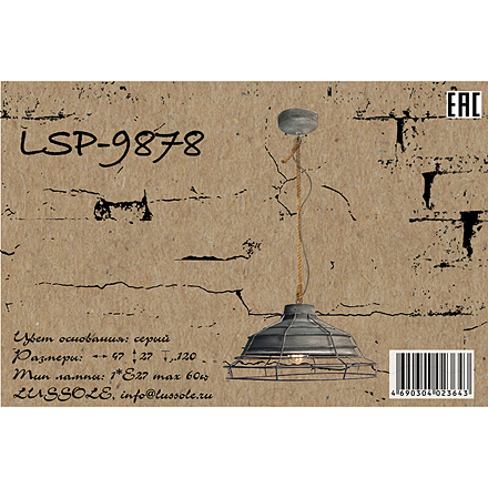 Lussole LSP-9878 [Фото №8]