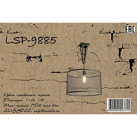 Lussole Parker 1 [Доп.фото №6]
