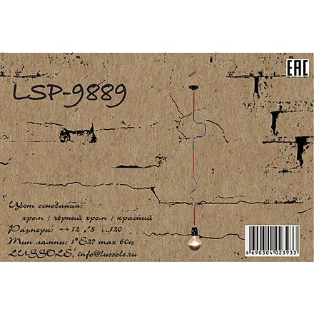 LSP-9889 [Доп.фото №7]