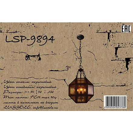 Lussole LSP-9894 [Фото №9]
