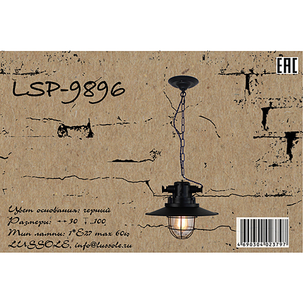 LSP-9896 [Фото №5]
