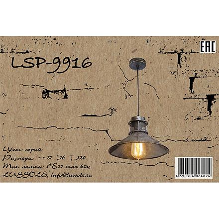 Lussole LSP-9916 [Фото №8]