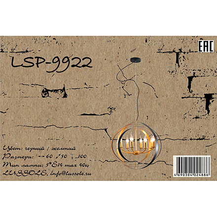 Lussole New rochelle 5 [Доп.фото №6]