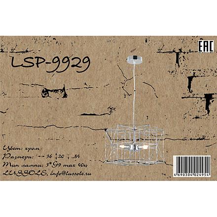 LSP-9929 [Доп.фото №7]