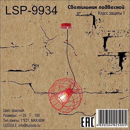 Подвесной светильник LSP-9934 [Доп.фото №7]