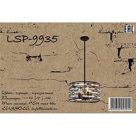 LSP-9935 [Доп.фото №7]