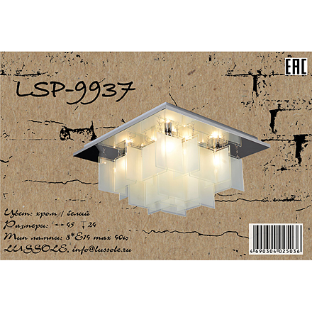 Светильник LSP-9937 [Фото №5]