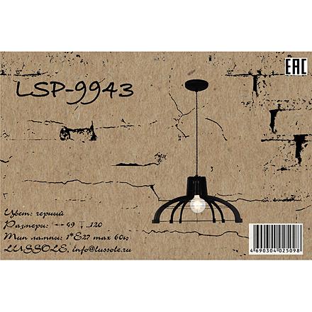 Lussole LSP-9943 [Фото №9]