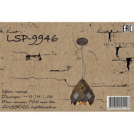 Lussole LSP-9946 [Фото №8]