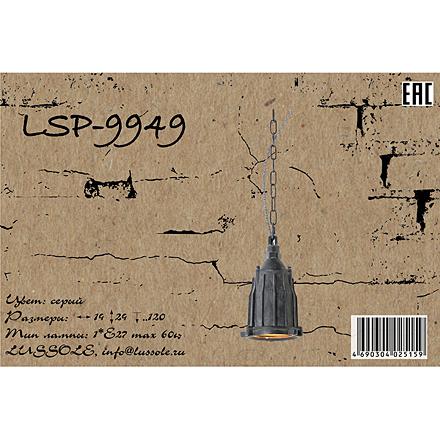 Lussole LSP-9949 [Фото №8]