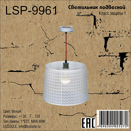 Подвесной светильник LSP-9961 [Доп.фото №7]