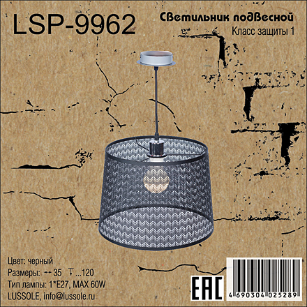 Подвесной светильник LSP-9962 [Доп.фото №7]