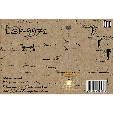 LSP-9971 [Доп.фото №7]