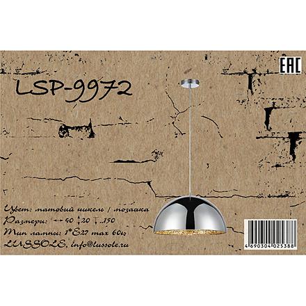 Lussole LSP-9972 [Фото №8]