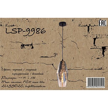 Lussole LSP-9986 [Фото №8]