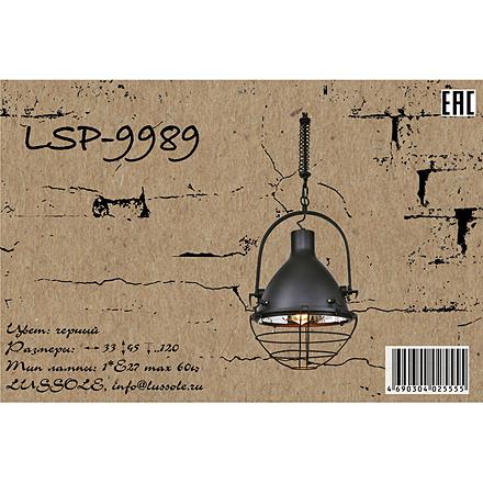 LSP-9989 [Доп.фото №7]
