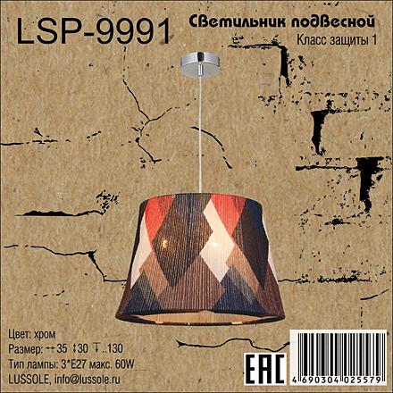 Lussole LSP-9991 [Фото №9]
