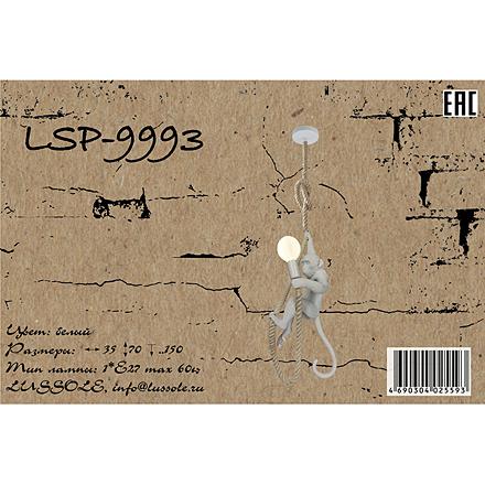 Lussole LSP-9993 [Фото №8]