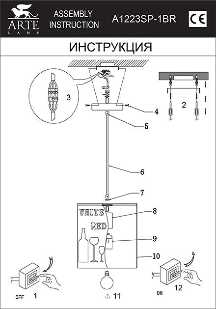 Инструкция / Схема для A1223SP-1BR