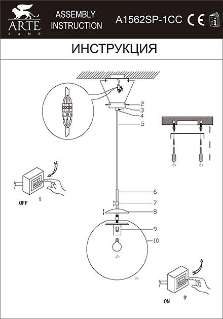 Инструкция / Схема для A1562SP-1CC