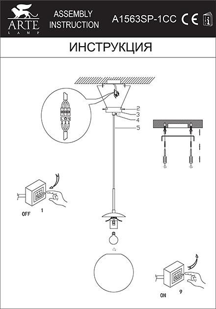 Инструкция / Схема для A1563SP-1CC