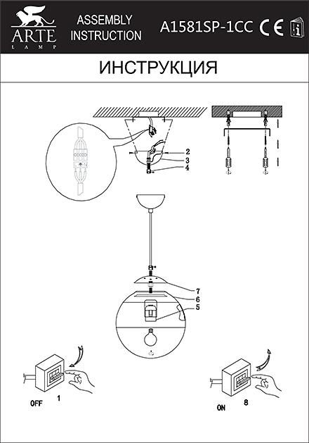 Инструкция / Схема для A1581SP-1CC
