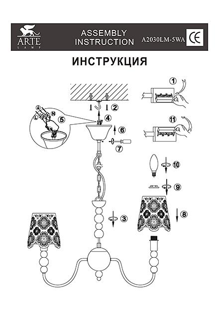 Инструкция / Схема для A2030LM-5WA