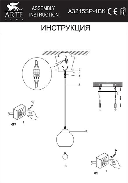Инструкция / Схема для A3215SP-1BK