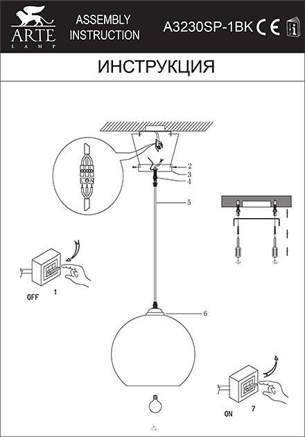 Инструкция / Схема для A3230SP-1BK