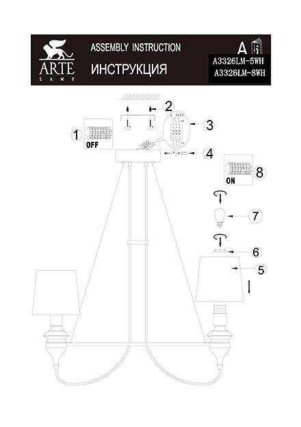 Инструкция / Схема для A3326LM-8WH