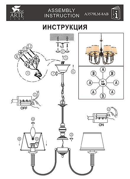 Инструкция / Схема для A3579LM-8AB