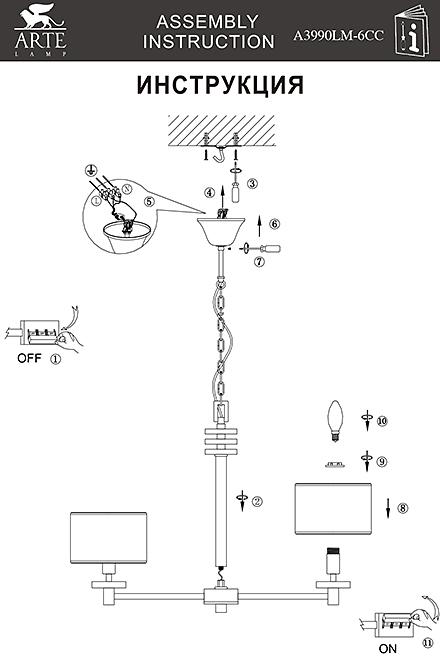 Инструкция / Схема для A3990LM-6CC