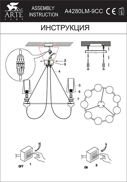 Инструкция / Схема для A4280LM-9CC