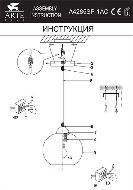 Инструкция / Схема для A4285SP-1AC