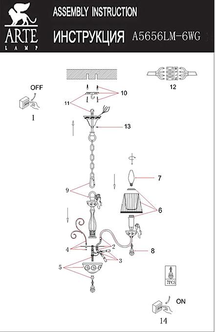 Инструкция / Схема для A5656LM-6WG