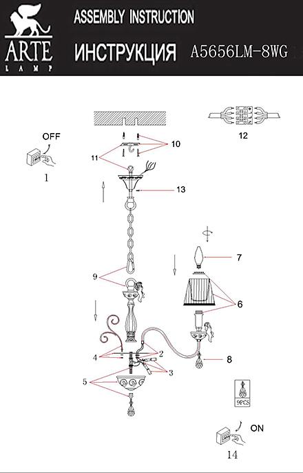 Инструкция / Схема для A5656LM-8WG