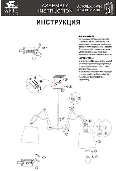 Инструкция / Схема для A5700LM-5WH