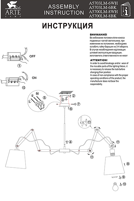 Инструкция / Схема для A5700LM-8WH
