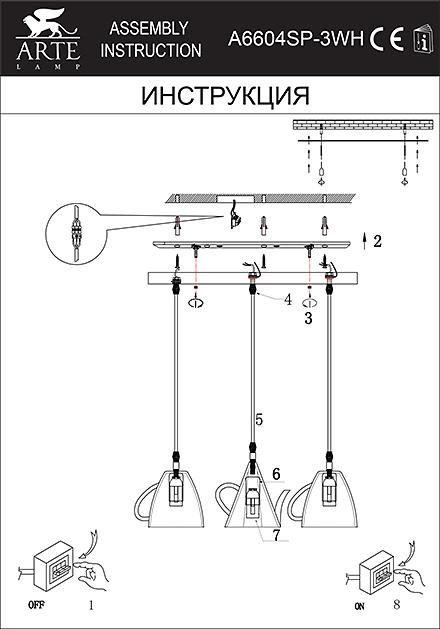 Инструкция / Схема для A6604SP-3WH